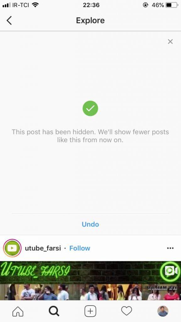 حذف پست اکسپلور اینستاگرام