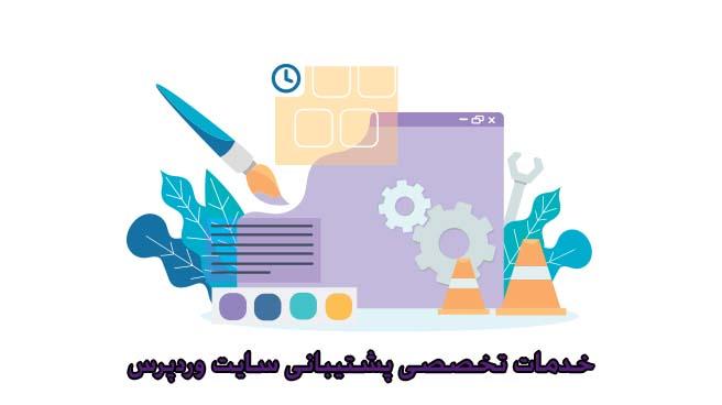 خدمات تخصصی پشتیبانی سایت وردپرس